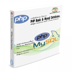 PHP001:PHP Basic & Mysql Database.