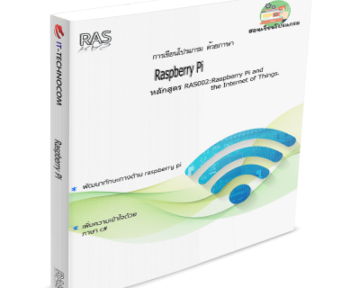 RAS002:Raspberry Pi And The Internet Of Things.