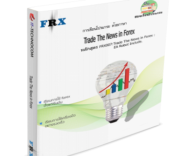 FRX007:Trade The News In Forex : EA Robot Include.